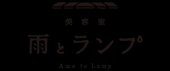 雨とランプ – Ame to Lamp -|札幌琴似の美容室